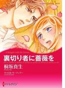 裏切り者に薔薇を(ハーレクインコミックス)