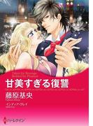 甘美すぎる復讐(ハーレクインコミックス)