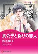 貴公子と偽りの恋人(ハーレクインコミックス)