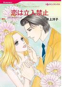 恋は立入禁止(ハーレクインコミックス)