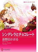 シンデレラとチョコレート(ハーレクインコミックス)