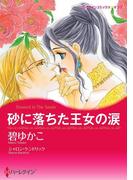 砂に落ちた王女の涙(ハーレクインコミックス)