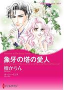 象牙の塔の愛人(ハーレクインコミックス)