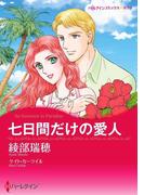 七日間だけの愛人(ハーレクインコミックス)