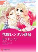 花嫁レンタル商会(ハーレクインコミックス)