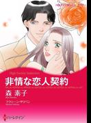 非情な恋人契約(ハーレクインコミックス)