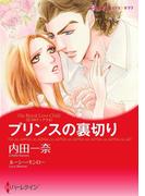 プリンスの裏切り(ハーレクインコミックス)