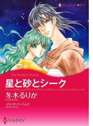 星と砂とシーク(ハーレクインコミックス)