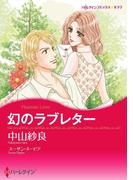 幻のラブレター(ハーレクインコミックス)