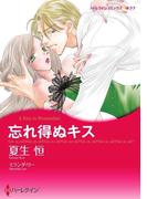 忘れ得ぬキス(ハーレクインコミックス)