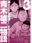 新ナニワ金融道 青木雄二物語 第3巻(SPA! comics)