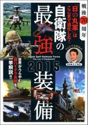 戦後70周年「日の丸軍」はここまで進化した!!自衛隊の最強装備2015