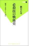 必殺技の戦後史 昭和~平成ヒーロー列伝!