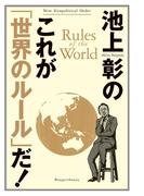 池上彰のこれが「世界のルール」だ!(文春e-book)