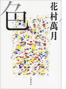 色(文春e-book)