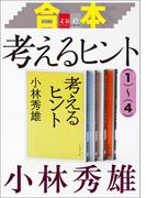 合本 考えるヒント(1)~(4)【文春e-Books】(文春e-book)