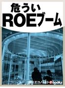 危ういROEブーム(週刊エコノミストebooks)