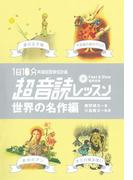 超音読レッスン 世界の名作編(音声付)