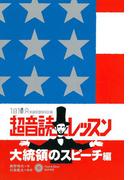 超音読レッスン 大統領のスピーチ編(音声付)