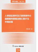 人事訴訟事件及び家事事件の国際裁判管轄法制に関する中間試案 (別冊NBL)