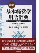 最新・基本経営学用語辞典 改訂版