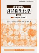 薬学領域の食品衛生化学 第2版