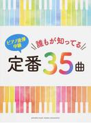 誰もが知ってる定番35曲 (ピアノ連弾)