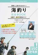海釣り完全BOOK 基礎と上達がまるわかり! 仕掛け・釣り方最強のコツ