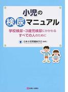 小児の検尿マニュアル 学校検尿・3歳児検尿にかかわるすべての人のために
