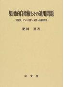 集団的自衛権とその適用問題 「穏健派」ダレスの関与と同盟への適用批判 (名城大学法学会選書)