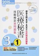医療秘書技能検定実問題集3級 2015年度版1 第49回〜第53回