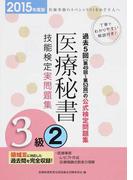 医療秘書技能検定実問題集3級 2015年度版2 第49回〜第53回
