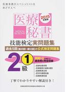 医療秘書技能検定実問題集2級 2015年度版1 第49回〜第53回
