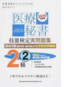 医療秘書技能検定実問題集2級 2015年度版2 第49回〜第53回