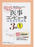 医事コンピュータ技能検定問題集3級 2015年度版1 第35回〜第38回