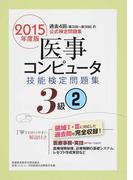 医事コンピュータ技能検定問題集3級 2015年度版2 第35回〜第38回