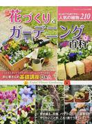 花づくり&ガーデニング百科 寄せ植え、花壇、バラづくり、ミニ盆栽などやりたいことが、これ1冊でうまくいく!