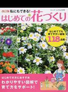 私にもできる!はじめての花づくり はじめてでも育てやすい植物118品種 改訂版
