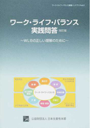 ワーク・ライフ・バランス実践問答 WLBの正しい理解のために 改訂版 (ワーク・ライフ・バランス実践ハンドブック)
