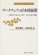 ワークフェアの日本的展開 雇用の不安定化と就労・自立支援の課題 (専修大学社会科学研究所社会科学研究叢書)