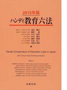 ハンディ教育六法 2015年版