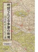 地図でたどる多摩の街道 30市町村をつなぐ道