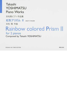 虹色プリズムⅡ 2台ピアノのための 吉松隆ピアノ作品集