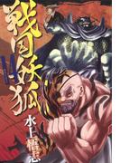 戦国妖狐(14)(BLADE COMICS(ブレイドコミックス))