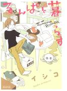 るんぱと暮らす(1)(avarus SERIES(ブレイドコミックスアヴァルス))