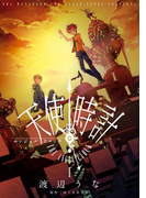 天使時計(1)(ZERO-SUMコミックス)