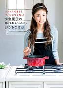 小倉優子の毎日おいしい おうちごはん(扶桑社BOOKS)