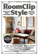 RoomClip Style(扶桑社MOOK)