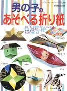 男の子のあそべる折り紙(レディブティックシリーズ)