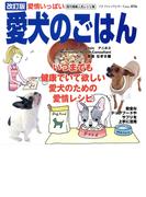 改訂版 愛犬のごはん(プチ・ブティックシリーズ)